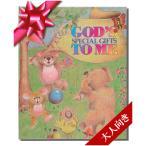 神さまの贈りもの 大人向き/メッセージカード付き あなたが絵本の主人公 世界でたった一冊のオーダーメイド絵本