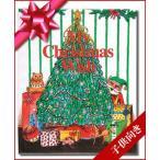 クリスマスの願いごと 子供向き/スタンダード あなたが絵本の主人公 世界でたった一冊のオーダーメイド絵本