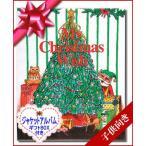 クリスマスの願いごと 子供向き/ジャケットアルバム付き(絵本ギフトBOX付属) あなたが絵本の主人公 世界でたった一冊のオーダーメイド絵本