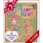 神さまの贈りもの 大人向き/ジャケットアルバム付き(絵本ギフトBOX付属) あなたが絵本の主人公 世界でたった一冊のオーダーメイド絵本