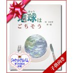 地球はごちそう 子供向き/ジャケットアルバム付き(絵本ギフトBOX付属) あなたが絵本の主人公 世界でたった一冊のオーダーメイド絵本