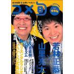 バーゲンブック 全方位型お笑いマガジン コメ旬 COMEDY-JUNPO Vol.4