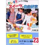 ショッピング自由研究 だいすきスイーツで自由研究 小学生 家庭科 料理 バーゲンブック