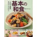 ショッピングレシピ レシピ本 これなら簡単、またつくりたい!基本の和食 バーゲンブック