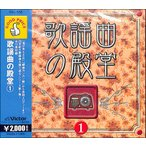 Yahoo!絵本・児童書館おすすめバーゲン本歌謡曲の殿堂1 CD