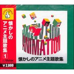 Yahoo!絵本・児童書館おすすめバーゲン本懐かしのアニメ主題歌1 CD