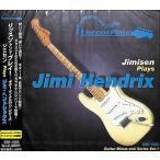 Yahoo!絵本・児童書館おすすめバーゲン本リッスン・アンド・プレイ! ジミ・ヘンドリックス CD