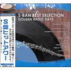 Yahoo!絵本・児童書館おすすめバーゲン本懐かしのS盤ヒットアワー 青いカナリア CD