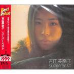 吉田美奈子 スーパーベスト CD