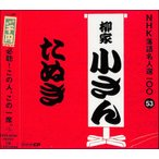 Yahoo!絵本・児童書館おすすめバーゲン本NHK落語名人選 53 五代目 柳家小さん 「たぬき」 落語・芸能  CD