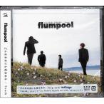 flumpool どんな未来にも愛はある CD