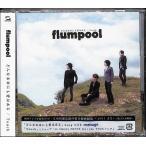flumpool どんな未来にも愛はある 初回 CD