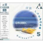 a波くつろぎの名曲5 CD
