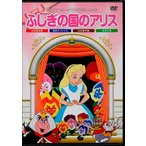 ふしぎの国のアリス DVD