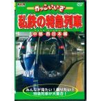 かっこいいぞ 私鉄の特急列車 中部・西日本編 DVD