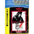 ジキル博士とハイド嬢 DVD