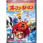 オープン・シーズン DVD