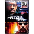 サブウェイ123 激突 DVD