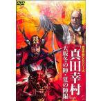 戦国合戦CGシリーズ「真田幸村」 DVD