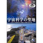 宇宙科学の聖地日本宇宙科学の発展と功績を辿る旅 DVD