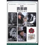 名画遺産10 MGN−011名作 西部劇 セレクション DVD