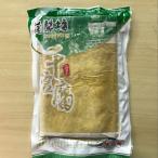 中国東北地方名物特色冷凍干豆腐(押し延べ豆腐・カントウフ) 中華食材・中華料理人気商品・中国名物