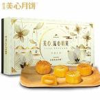 香港美心流心卵黄月餅 8個入り 大人気 世界精選上質食品金賞を受賞
