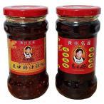 老干媽 風味鶏油辣椒280g+風味豆鼓油制辣椒280g中国 ラー油