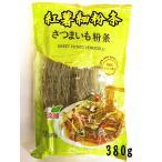純天然緑色食品紅薯粉条圓(さつまいも春雨・サツマイモはるさめ)中華料理人気商品・中華食材名物