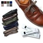 靴ひも革靴用 This is...(ディスイズ)靴紐 蝋引き コットン Waxed Dress Shoelaces - 6サイズ8色 ロウ引きシューレース 76cm 81cm 122cm 日本…