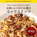 ミックスナッツ 塩味 1kgより少し少ない800g 送料無料 ナッツ アーモンド くるみ ジャイアントコーン バターピーナッツ かぼちゃの種 薄皮ピーナッツ
