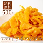 ドライマンゴー セブ フィリピン ドライフルーツ  1kg の半分500g  送料無料