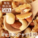 ミックスナッツ 無塩 無添加 送料無料 1kg の半分500g マカダミア アーモンド くるみ カシューナッツ