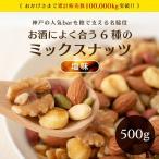 ミックスナッツ 塩味 1kg の半分500g 送料無料 ナッツ アーモンド くるみ ジャイアントコーン バターピーナッツ かぼちゃの種 薄皮ピーナッツ