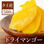 ドライマンゴー 1kg の半分500g ドライフルーツ タイ  送料無料