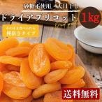 アプリコット ドライ あんず ドライフルーツ 1kg 砂糖不使用