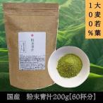 青汁 大麦若葉 100% 粉末 200g 国産 約65杯分