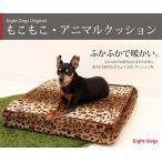 [エイトドッグス] もこもこアニマルクッション 秋冬 犬ベッド