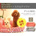 犬ベット ペットベット ペットソファ 犬用品[エイトドッグス] ヒッコリースクエアソファペットソファ