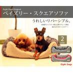 犬ベット ペットベット ペットソファ 犬用品・エイトドックス ペイズリースクエアソファペットソファ
