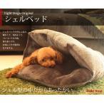 ペットソファ ペットベット 犬ベッド ペットベッド ペットソファ シェルベット