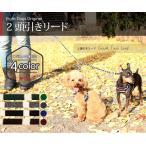 犬リード 2頭引きリード ツインリード 散歩リード エ