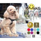 犬 ハーネス 国産 犬ハーネス eMusオリジナル クラシックハーネス【S】