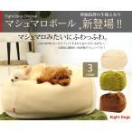 犬ベッド ペットベット ペットソファ ペットベッド 犬ベット 洗える マシュマロクッシマシュマロボール(人・ペット兼用)