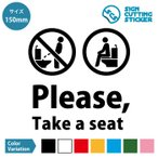 トイレ シール 座って 英語 Please, Take a seat(洋式トイレ 着座 使用 お願い)カッティングステッカー【150mmサイズ】光沢タイプ・防水 耐水・屋外耐候3〜4年