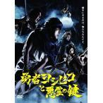 勇者ヨシヒコと悪霊の鍵 DVD BOX 新品 送料無料画像