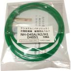 【ネコポス便無料】ナショナルNH-D40S1 衣類乾燥機修理用 丸ベルト5mm径【シリコングリス・説明書付】