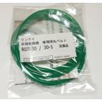 【即送無料】 リンナイRDT-30 RDT-30A ガス衣類乾燥機修理用 丸ベルト5mm径【シリコングリス・説明書付】
