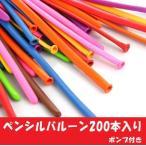 バルーンアート ポンプ セット ペンシルバルーン 風船 ホームパーティー パーティー イベント 200本 R1123-MC