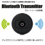 ショッピングbluetooth Bluetooth トランスミッター 送信機 2台同時送信 3.5mm接続 ワイヤレス テレビ オーディオ送信 R1232-JH